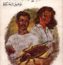 تحميل مسرحية مصير صرصار pdf – توفيق الحكيم