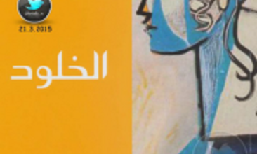تحميل رواية الخلود pdf – ميلان كونديرا