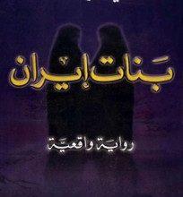 صورة تحميل رواية بنات إيران pdf – ناهيد رشلان