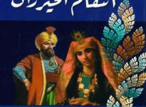 تحميل رواية انتقام الخيزران pdf – كرم ملحم كرم