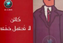 تحميل رواية كائن لا تحتمل خفته pdf – ميلان كونديرا