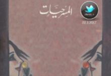 تحميل كتاب المسرحيات pdf – نجيب محفوظ