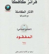 تحميل رواية المفقود pdf – فرانز كافكا