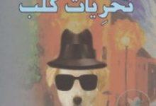 تحميل رواية تحريات كلب pdf – فرانز كافكا