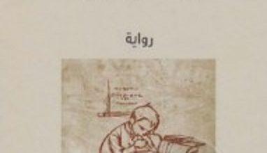 Photo of تحميل رواية مغامرات الفتى أصهب pdf – جول رونار