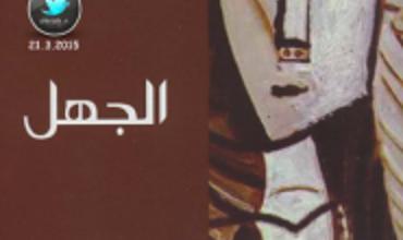 تحميل رواية الجهل pdf – ميلان كونديرا