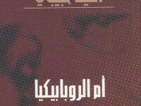 تحميل مسرحية أم الروبابيكيا (هند الباقية في وادي النسناس) pdf – اميل حبيبي