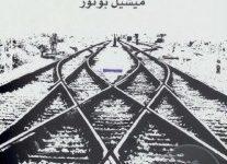 تحميل رواية التحول pdf – ميشيل بوتور