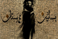 تحميل رواية بساتين عربستان pdf – أسامة المسلم