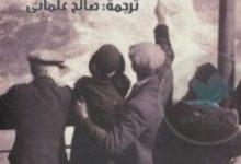 تحميل رواية عرس الشاعر pdf – أنطونيو سكارميتا