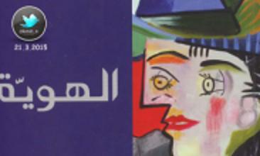 تحميل رواية الهوية pdf – ميلان كونديرا
