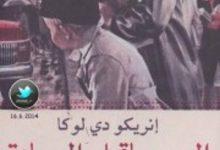 تحميل رواية اليوم ما قبل السعادة pdf – إنريكو دي لوكا