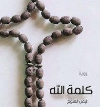 تحميل رواية كلمة الله pdf – أيمن العتوم