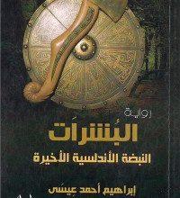 تحميل رواية البشرات pdf – إبراهيم أحمد عيسى