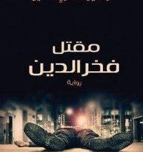 تحميل رواية مقتل فخر الدين pdf – عز الدين فشير