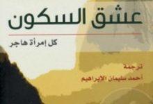 تحميل رواية عشق السكون كل إمرأة هاجر pdf – نورية تشالاغان