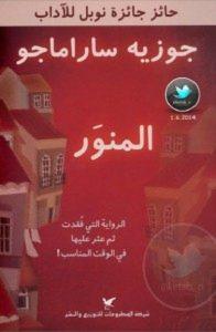 تحميل رواية المنور pdf – جوزيه ساراماجو