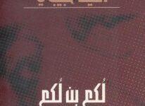 صورة تحميل مسرحية لكع بن لكع (ثلاث جلسات أمام صندوق العجب) pdf – اميل حبيبي
