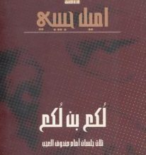 تحميل مسرحية لكع بن لكع (ثلاث جلسات أمام صندوق العجب) pdf – اميل حبيبي