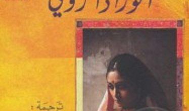 تحميل رواية أطلس الحنين المستحيل pdf – أنورادا روي