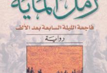 صورة تحميل رواية رمل الماية (فاجعة الليلة السابعة بعد الألف) pdf – واسيني الأعرج