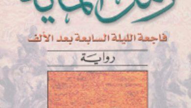تحميل رواية رمل الماية (فاجعة الليلة السابعة بعد الألف) pdf – واسيني الأعرج