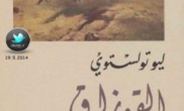 تحميل رواية القوزاق pdf – ليو توليستوي