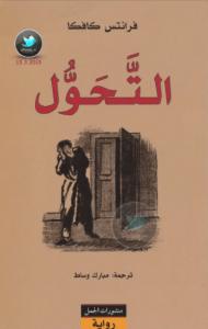 تحميل رواية التحول pdf – فرانز كافكا