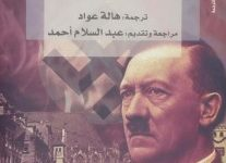تحميل رواية اليوم الأخير لأدولف هتلر pdf – دافيد سولار