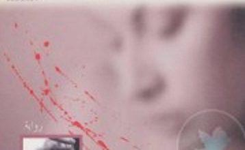 Photo of تحميل رواية مذكرات قاتل عاطفي pdf – لويس سبولفيدا