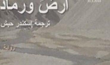 تحميل رواية أرض ورماد pdf – عتيق رحيمي