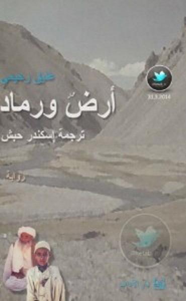 كتاب مصر التى لا تعرفونها pdf