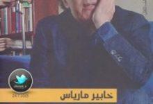 تحميل رواية قلب ناصع البياض pdf – خابير مارياس