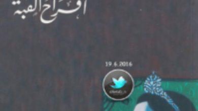 تحميل رواية أفراح القبة pdf – نجيب محفوظ