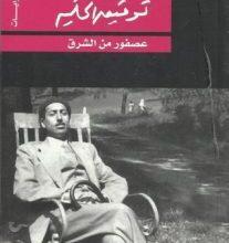 تحميل رواية عصفور من الشرق pdf – توفيق الحكيم