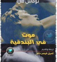 Photo of تحميل رواية موت في البندقية pdf – توماس مان