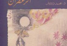 تحميل رواية لون الزعفران pdf – إنجي أرال