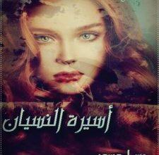 تحميل رواية أسيرة النسيان pdf – يسرا مسعد