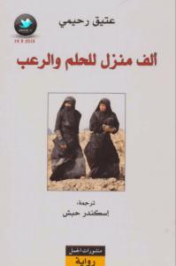 تحميل رواية ألف منزل للحلم والرعب pdf – عتيق رحيمي
