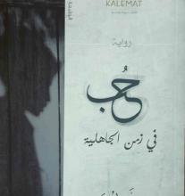 تحميل رواية حب في زمن الجاهلية pdf – فهد العودة