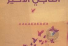 تحميل رواية الناجي الأخير pdf – تشاك بالانيك