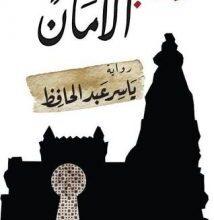 صورة تحميل رواية كتاب الأمان pdf – ياسر عبد الحافظ