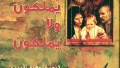 Photo of تحميل رواية يملكون ولا يملكون pdf – أرنست همنغواي