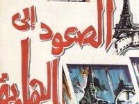 تحميل رواية الصعود إلى الهاوية pdf – صالح مرسي