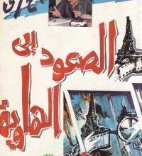 صورة تحميل رواية الصعود إلى الهاوية pdf – صالح مرسي