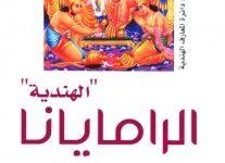 تحميل كتاب الرامايانا الهندية pdf – ملحمة الأله راما – فالميكي