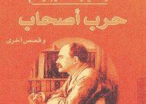 تحميل رواية حرب أصحاب pdf – راديارد كيبيلينغ