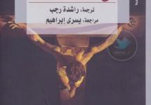 تحميل رواية في ساعة العلامات pdf – جمال محجوب