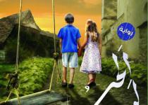 تحميل رواية الحب ليث pdf – فاطمة طلال