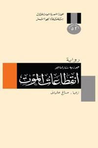تحميل رواية انقطاعات الموت pdf – جوزيه ساراماغو